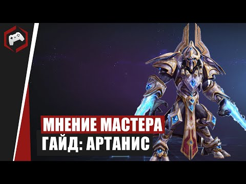 видео: МНЕНИЕ МАСТЕРА: «beselmonster» (Гайд - Артанис) | heroes of the storm