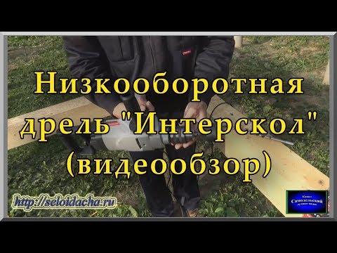 """Дрель для дерева и по металлу """"Интерскол Д16/1050Р2""""  (видеообзор). Лучшая дрель"""
