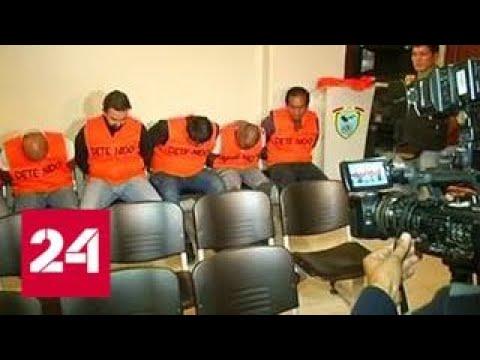 Тонна кокаина не доедет из Перу в Голландию и Испанию - Россия 24