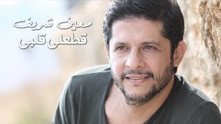 Moeen Shreif - Attaali Albi [Official Lyric Video] (2016) / معين شريف - قطعلي قلبي
