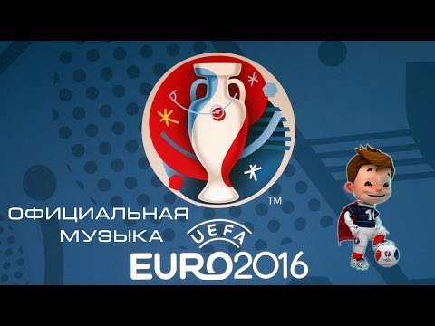 Саундтрек чемпионата европы по футболу 2016