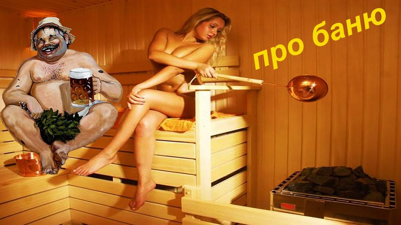 Смешные картинки про баню в субботу, открытка восьмое