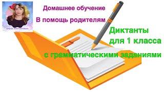 Диктант по русскому языку для 1 класса. Домашнее обучение.