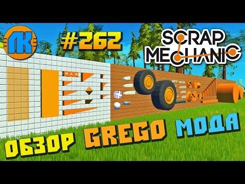 Scrap Mechanic \ #262 \ Обзор GREGO МОДА !!! \ СКАЧАТЬ СКРАП МЕХАНИК !!!