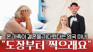 영국 미녀가 한국 남편과 결혼을 결심한 순간