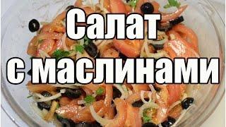 Салат с маслинами / Salad with olives | Видео Рецепт
