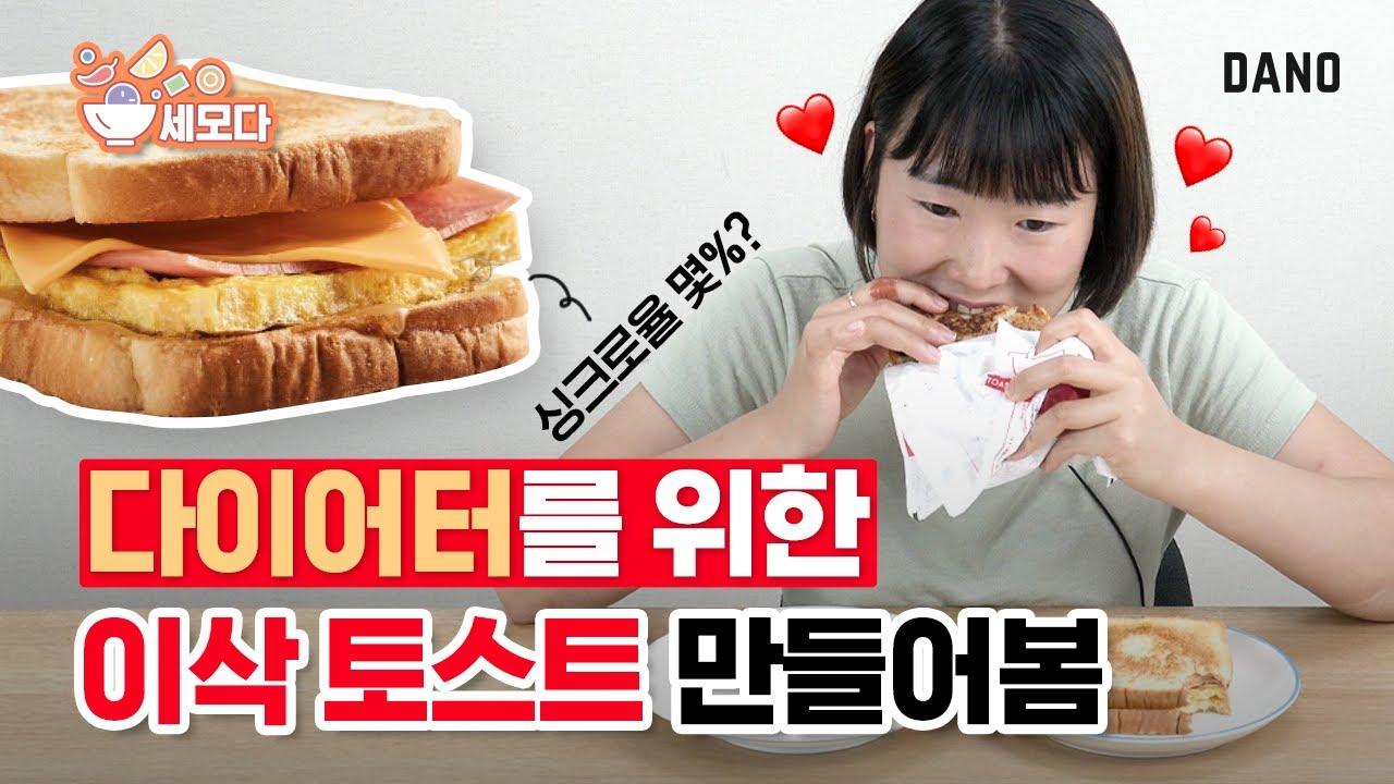 단짠 이삭토스트 다이어트 레시피 도전! 맛 싱크로율 100% 가능? 🌈세모다🌈 @DanoTV ㅣ다노티비