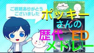 【ポッキー】ポッキーさんの歴代EDメドレー 【NCS】