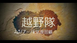 Publication Date: 2018-11-11   Video Title: 越野隊2017/18年度回顧︱ 香港道教聯合會圓玄學院第一中