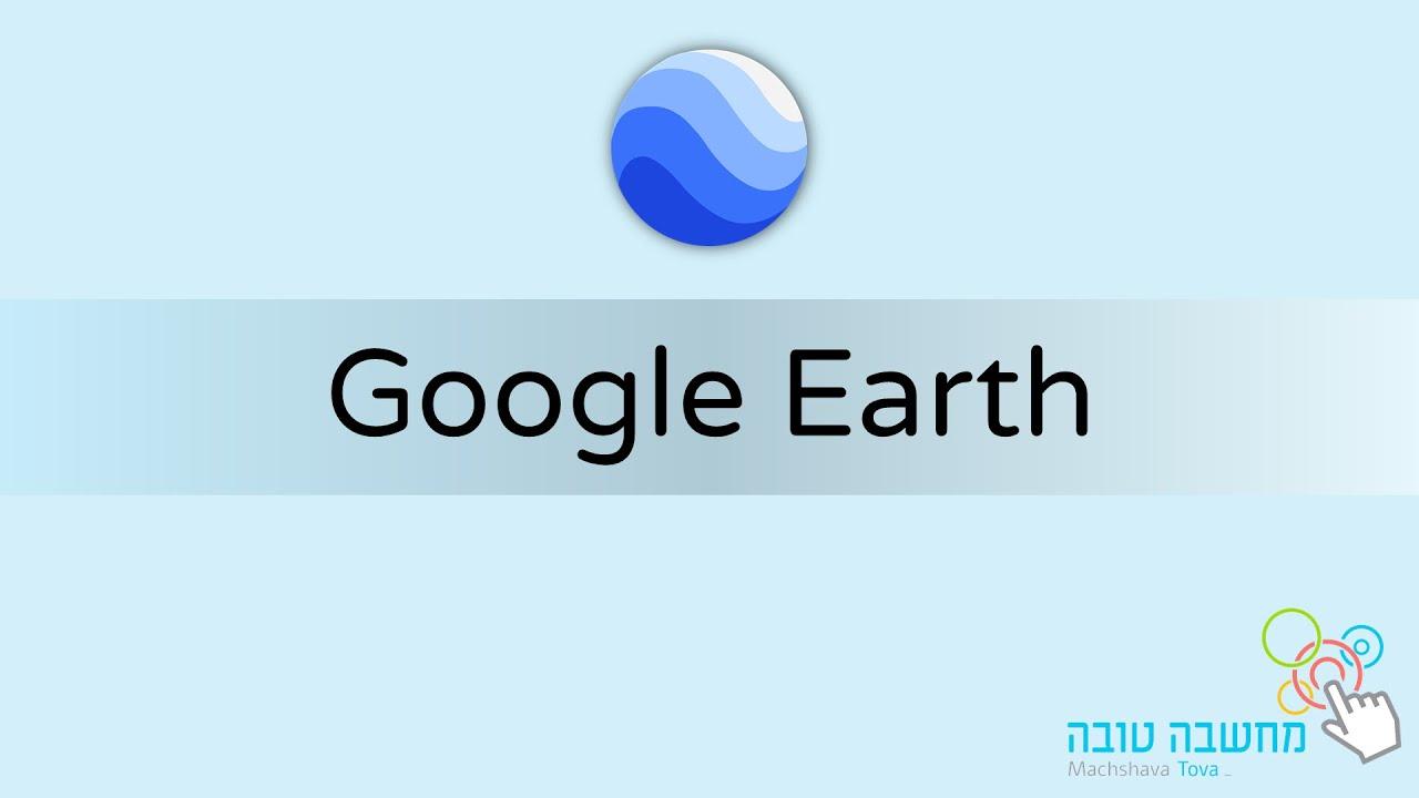 Google Earth - לתור את העולם דרך המסך 18.10.20