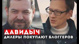 Давидыч - Как Дилеры Покупают Блоггеров