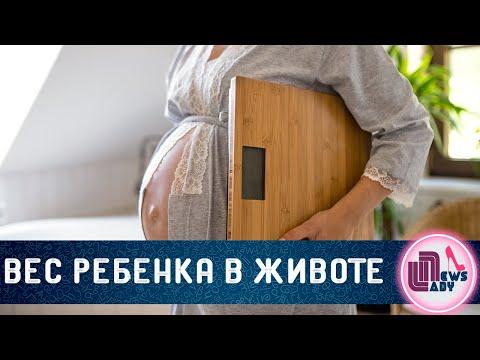 Как изменяется вес ребенка в животе у мамы!