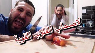 مقلب الاصبع المقطوع بزوجتي 😱 اغمي عليها من الخوف !!