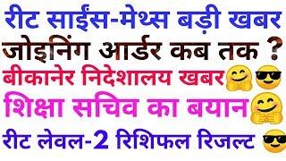 Reet 2016-2018 science-maths joining order today bikaner latest good news,upen yadav latest news