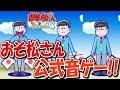 おそ松さん公式音ゲーキタ!ハタ坊のお誕生日会はやっぱり鬼畜でしたww「おそ松さん」#3【おそ松さん 松まつり!】