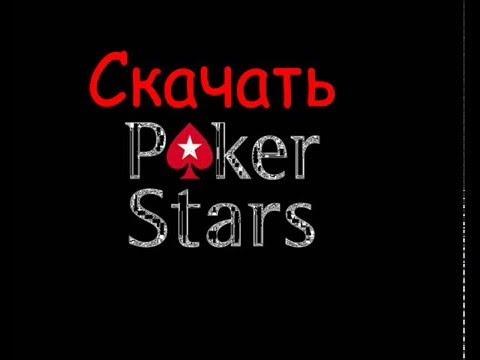 как скачать покер старс