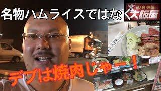【トラッカーメシ】国道2号線名物 岡山備前の大阪屋食堂