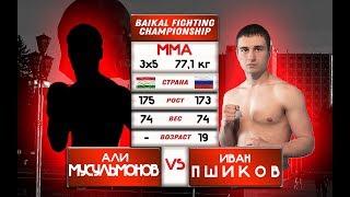 Ivan Shikov VS Ali Musulmonov  (170LBS/3*5)/Иван Пшиков VS Али Мусульмонов