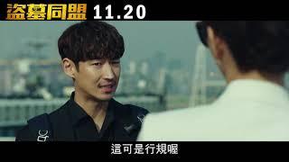 【盜墓同盟】精彩預告 11月20日(五) 全台上映