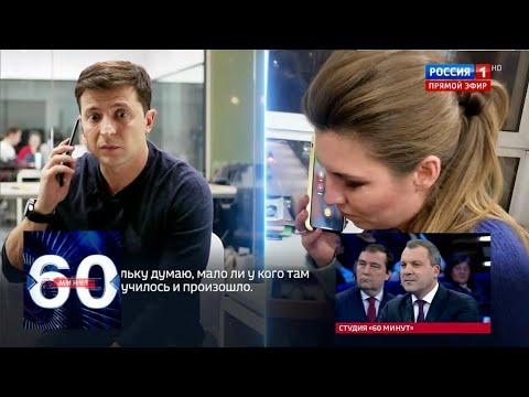 Скабеева внезапно созвонилась с Зеленским. 60 минут от 04.12.19
