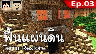 มายคราฟฟื้นแผ่นดิน: เบื้องล่างต้นไม้ใหญ่ [Terra Restore] #3