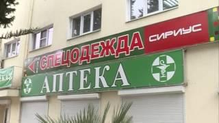 В Сочи продолжаются рейды по аптекам. Новости Сочи Эфкате