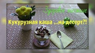 Здоровое питание Кукурузная каша... на десерт?!