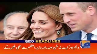 Geo Headlines 08 PM   Royal Couple Ke Istaqbaal Ki Tayyarian Mukammal   14th October 2019