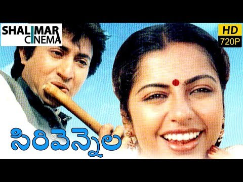 Sirivennela { సిరివెన్నెల } Full Length Telugu Movie || Sarvadaman, Suhasini, Meena