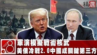 軍演模擬戰術核武 美俄冷戰2.0中國成關鍵第三方《8點換日線精選》2019.01.27