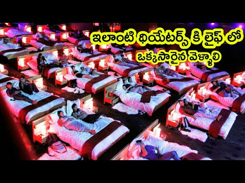 Top 6 Amazing Theaters in the world | Amazing theaters | Bmc facts | Telugu