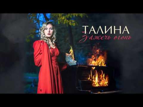 Талина - Зажечь огонь (АУДИО)