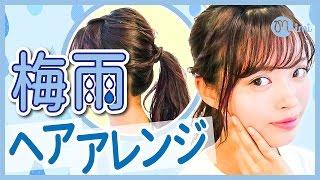 うねりと広がりに負けない!梅雨ヘアアレンジ  松川あい編♡mimiTV♡ thumbnail