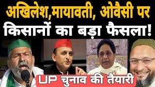 Farmer's protest   kisan Andolan Ghazipur   Rakesh Tikait   UP election   Akhilesh Mayawati Owaisi  
