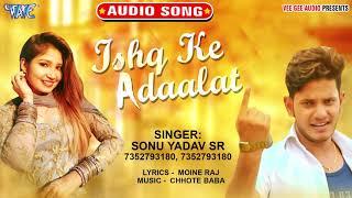 Sonu Yadav SR का यह गाना सुनकर मजा आ जाएगा   Ishq Ke Adaalat   Bhojpuri Song 2019