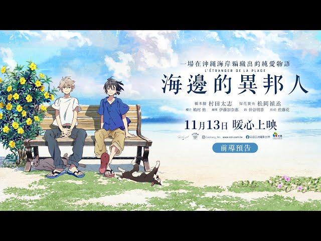 11/13【海邊的異邦人】台灣版官方前導預告|全台動漫迷引頸期盼