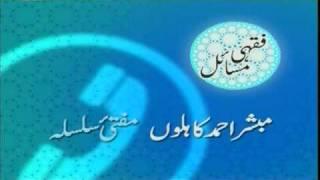 Fiqahi Masail #10 - Teachings of Islam Ahmadiyyat (Urdu)