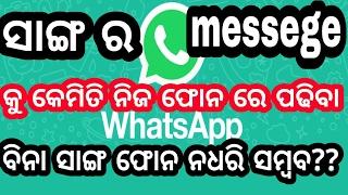 ଓଡ଼ିଆ✔friend whatsapp message kemiti padhibe nija phone re✔latest tricks 2017✔odia