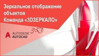 Команда 3DЗЕРКАЛО в Автокад - Зеркальное отображение объектов в Автокад 3D