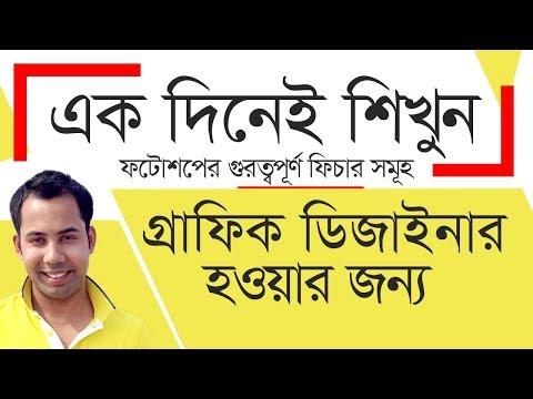 Photoshop Bangla Tutorial | Graphic Design Bangla Tutorial | Creative Clan | Abu Naser