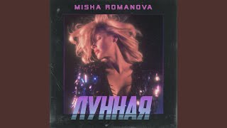 Download Лунная Mp3 and Videos
