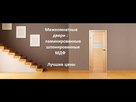 Межкомнатные двери - Каталог межкомнатных дверей в Москве