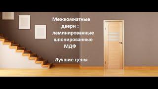 Межкомнатные двери - Каталог межкомнатных дверей в Москве(Купить межкомнатные двери в Москве дешево. Широкий выбор современных дверей по низкой цене на сайте http://www.es..., 2015-04-30T12:34:48.000Z)