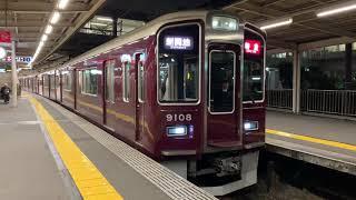 【阪急神戸線】9008F特急新開地行き 夜の西宮北口発車2019/02