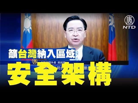 吴钊燮吁华府 将台湾纳入区域安全架构