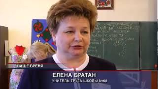 Учитель года -трудовое обучение