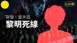[LIVE] 突發!殺手回 / 黎明死線#3