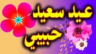 عيد فطر سعيد - أجمل تهنئة بعيد رمضان للحبيب 2020