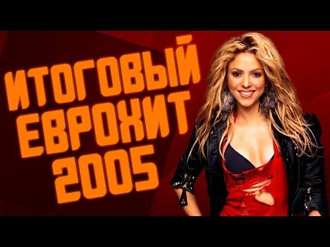 ИТОГОВЫЙ ЕВРОХИТ ТОП 40 ЗА 2005 ГОД! | ЛУЧШИЕ ПЕСНИ 2005 | ЕВРОПА ПЛЮС