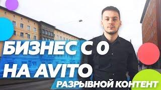Как заработать на авито 300 000 рублей без вложений